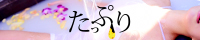 横浜 性感メンズエステ【たっぷりハニーオイルSPA】