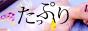 名古屋 性感メンズエステ【たっぷりハニーオイルSPA】