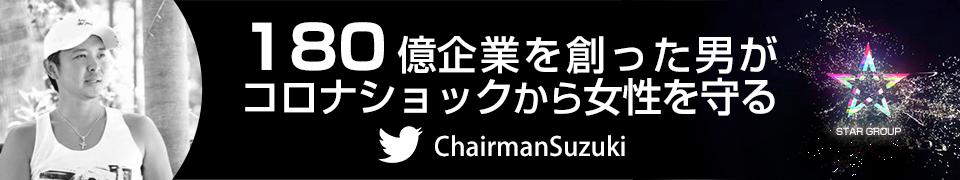 スターグループCEOのTwitter