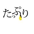 [たっぷりハニーオイルSPA] ロゴ