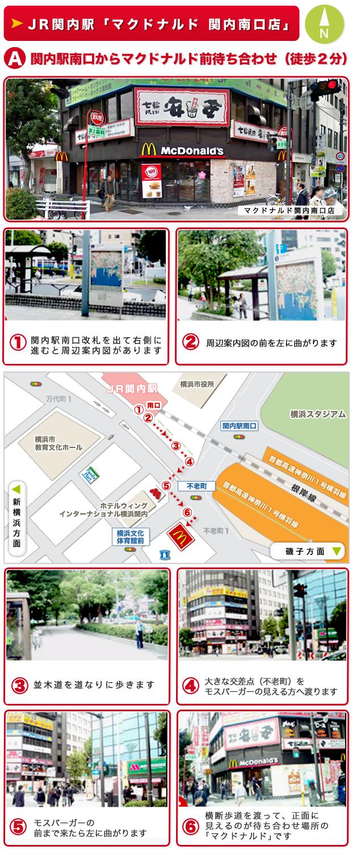 横浜店待ち合わせ地図 JR関内駅南口マクドナルド前